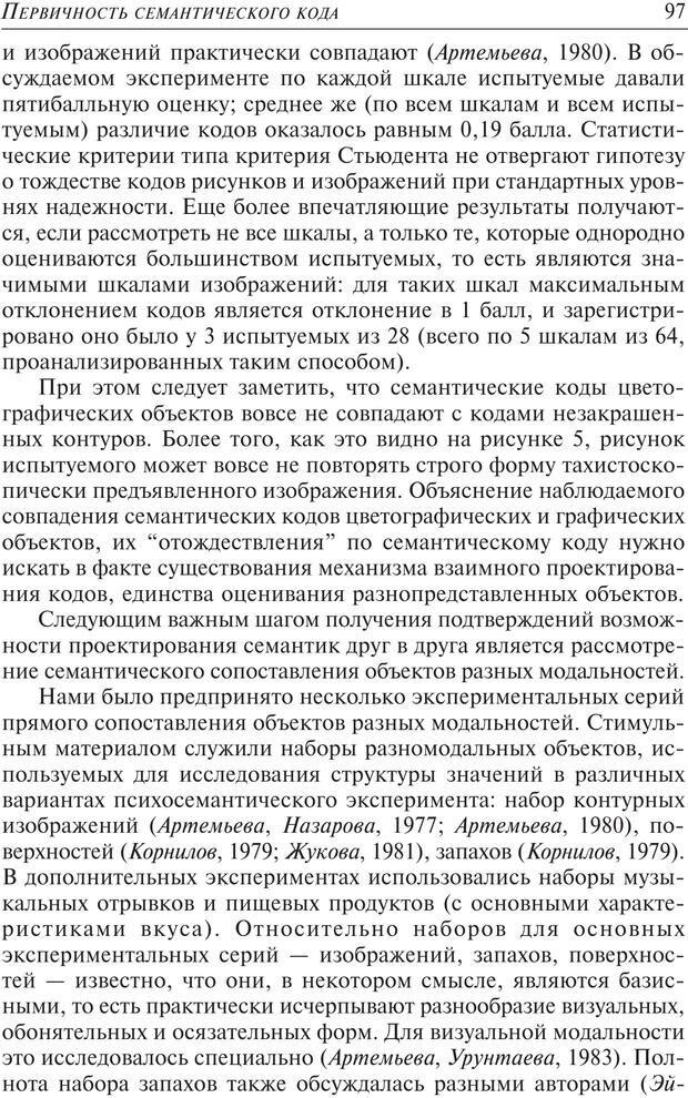 PDF. Основы психологии субъективной семантики. Артемьева Е. Ю. Страница 83. Читать онлайн