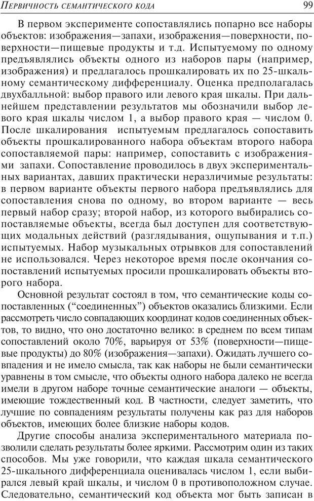 PDF. Основы психологии субъективной семантики. Артемьева Е. Ю. Страница 85. Читать онлайн