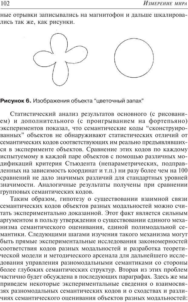 PDF. Основы психологии субъективной семантики. Артемьева Е. Ю. Страница 88. Читать онлайн
