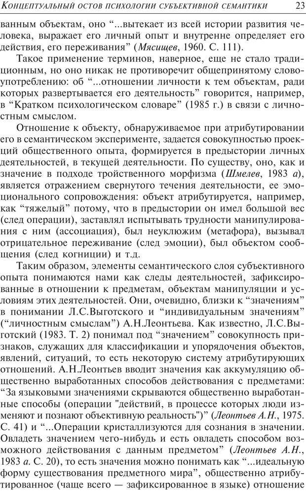 PDF. Основы психологии субъективной семантики. Артемьева Е. Ю. Страница 9. Читать онлайн