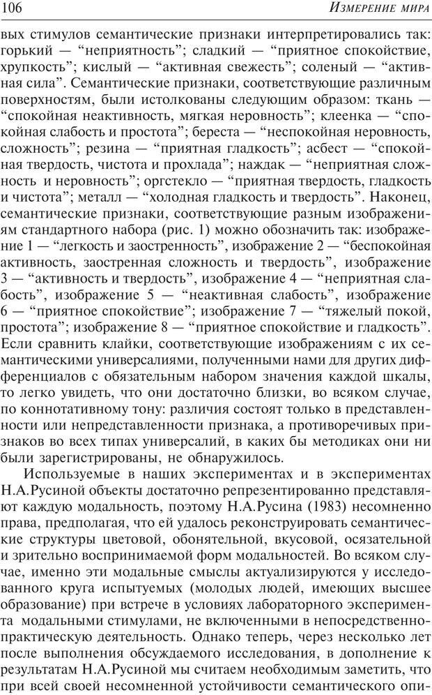 PDF. Основы психологии субъективной семантики. Артемьева Е. Ю. Страница 92. Читать онлайн