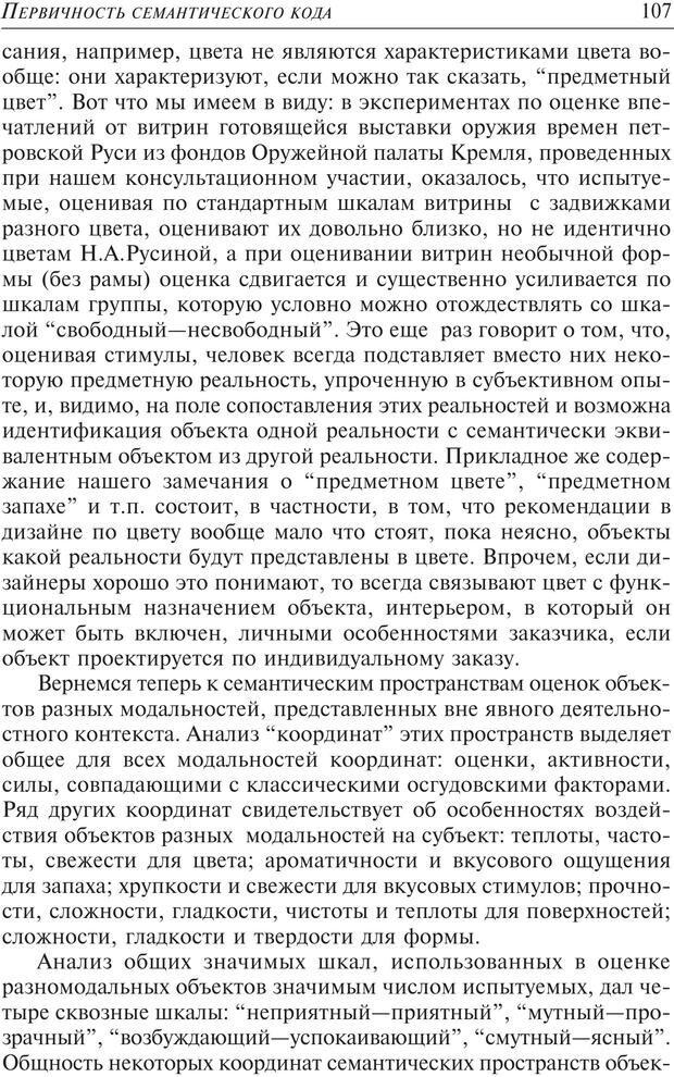 PDF. Основы психологии субъективной семантики. Артемьева Е. Ю. Страница 93. Читать онлайн