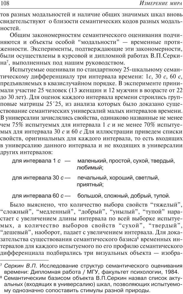 PDF. Основы психологии субъективной семантики. Артемьева Е. Ю. Страница 94. Читать онлайн
