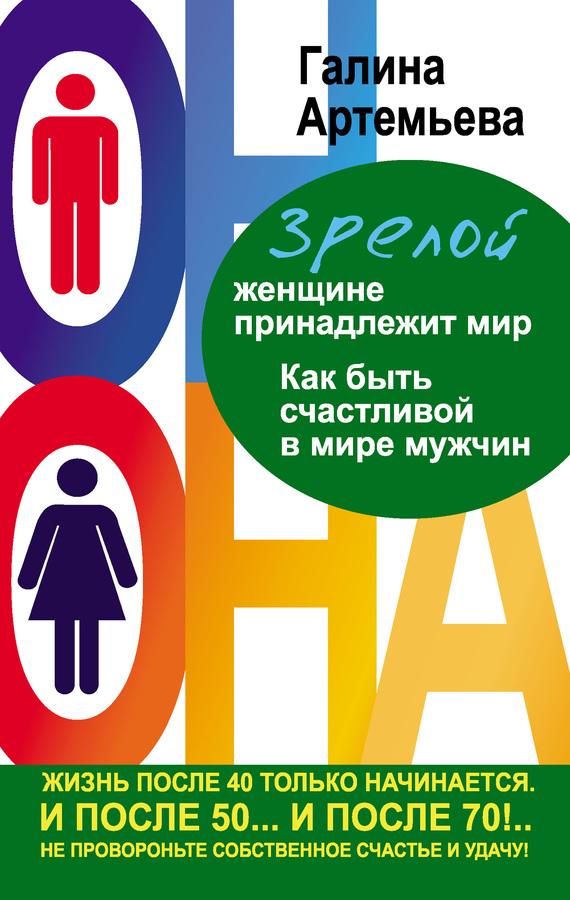 """Обложка книги """"Зрелой женщине принадлежит мир. Как быть счастливой в мире мужчин"""""""
