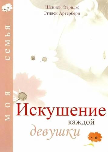 """Обложка книги """"Искушение каждой девушки"""""""
