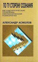 По ту сторону сознания: методологические проблемы неклассической психологии, Асмолов Александр