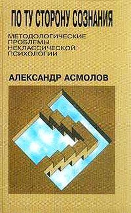"""Обложка книги """"По ту сторону сознания: методологические проблемы неклассической психологии"""""""