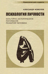 Психология личности. Культурно-историческое понимание развития человека, Асмолов Александр