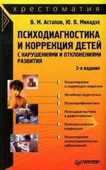Психодиагностика и коррекция детей с нарушениями и отклонениями развития: хрестоматия, Астапов Валерий