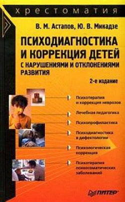 "Обложка книги ""Психодиагностика и коррекция детей с нарушениями и отклонениями развития: хрестоматия"""