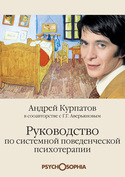 Руководство по системной поведенченской психотерапии, Курпатов Андрей