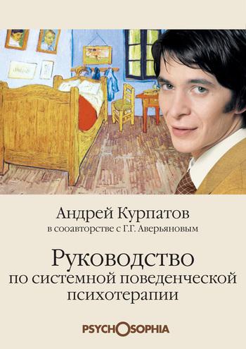 """Обложка книги """"Руководство по системной поведенченской психотерапии"""""""