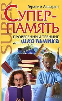 """Обложка книги """"Суперпамять. Проверенный тренинг для школьника"""""""