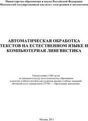 Автоматическая обработка текстов на естественном языке и компьютерная лингвистика, Большакова Елена