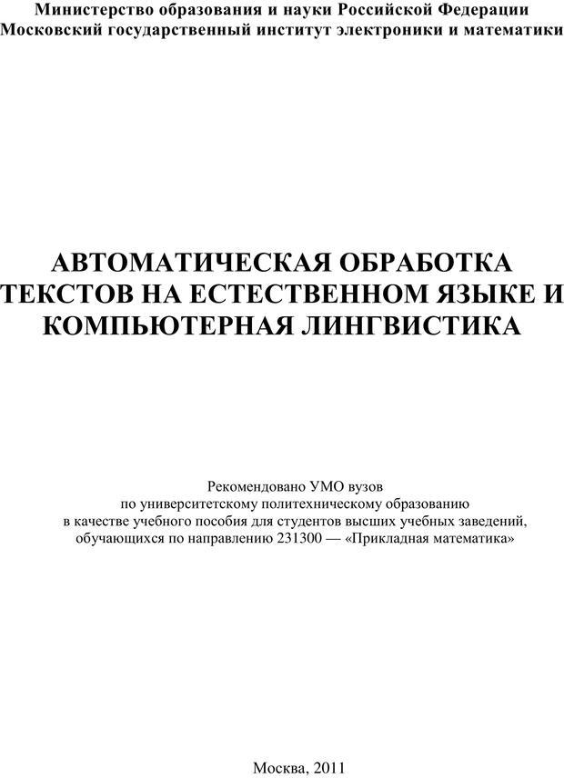 """Обложка книги """"Автоматическая обработка текстов на естественном языке и компьютерная лингвистика"""""""