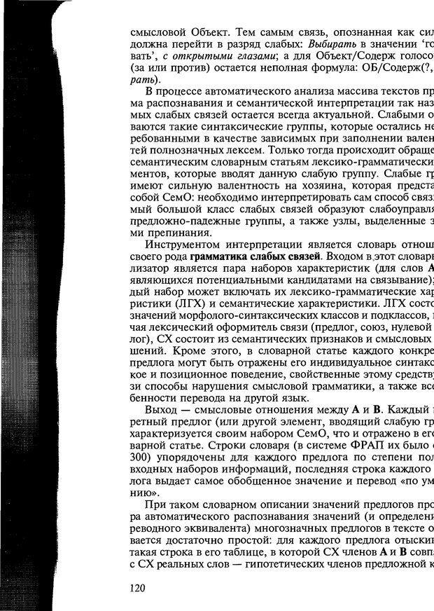 DJVU. Автоматическое понимание текстов. Системы, модели, ресурсы. Леонтьева Н. Н. Страница 120. Читать онлайн