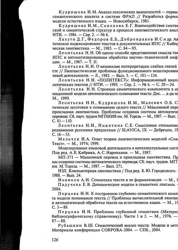 DJVU. Автоматическое понимание текстов. Системы, модели, ресурсы. Леонтьева Н. Н. Страница 126. Читать онлайн