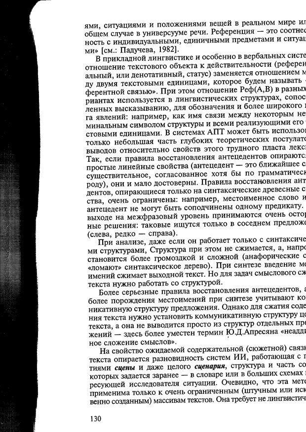 DJVU. Автоматическое понимание текстов. Системы, модели, ресурсы. Леонтьева Н. Н. Страница 130. Читать онлайн
