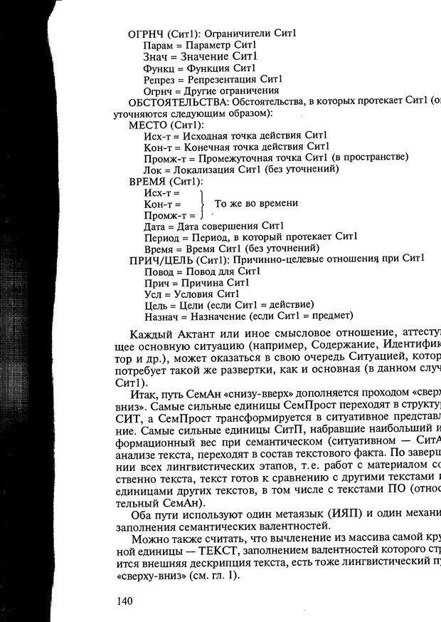DJVU. Автоматическое понимание текстов. Системы, модели, ресурсы. Леонтьева Н. Н. Страница 140. Читать онлайн