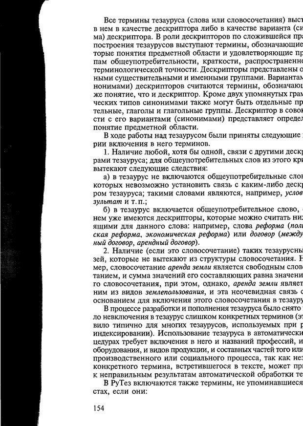 DJVU. Автоматическое понимание текстов. Системы, модели, ресурсы. Леонтьева Н. Н. Страница 154. Читать онлайн