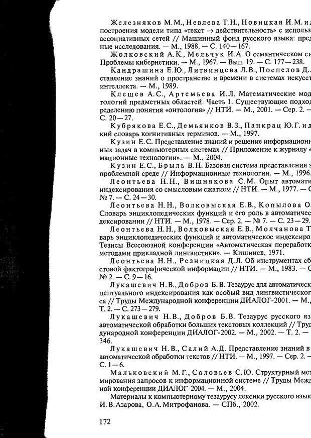 DJVU. Автоматическое понимание текстов. Системы, модели, ресурсы. Леонтьева Н. Н. Страница 172. Читать онлайн