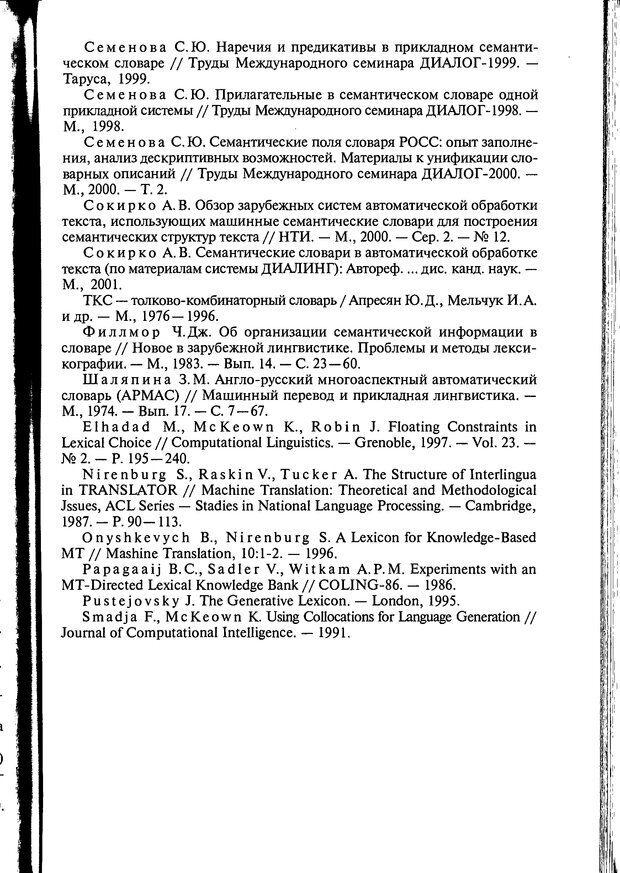 DJVU. Автоматическое понимание текстов. Системы, модели, ресурсы. Леонтьева Н. Н. Страница 257. Читать онлайн