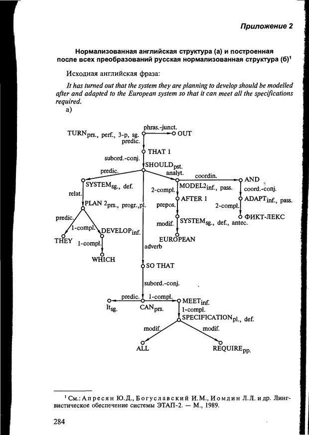 DJVU. Автоматическое понимание текстов. Системы, модели, ресурсы. Леонтьева Н. Н. Страница 284. Читать онлайн