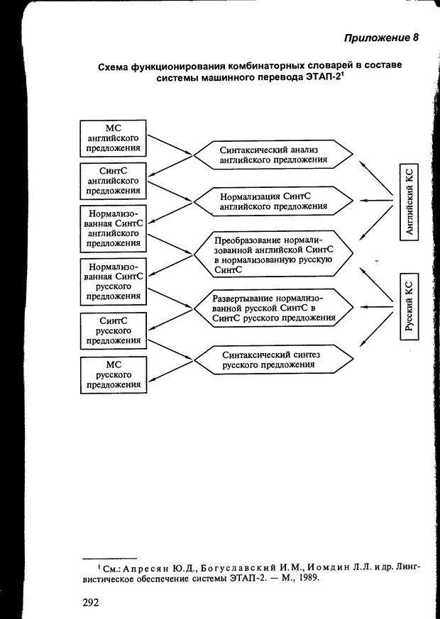 DJVU. Автоматическое понимание текстов. Системы, модели, ресурсы. Леонтьева Н. Н. Страница 292. Читать онлайн