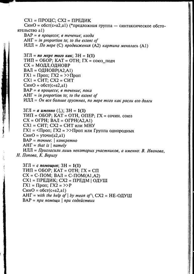 DJVU. Автоматическое понимание текстов. Системы, модели, ресурсы. Леонтьева Н. Н. Страница 299. Читать онлайн