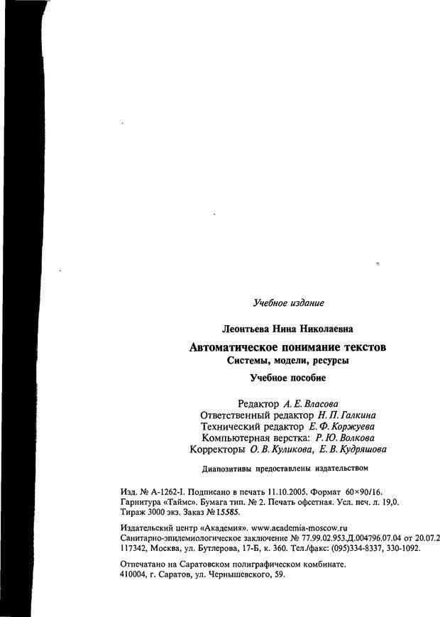 DJVU. Автоматическое понимание текстов. Системы, модели, ресурсы. Леонтьева Н. Н. Страница 304. Читать онлайн