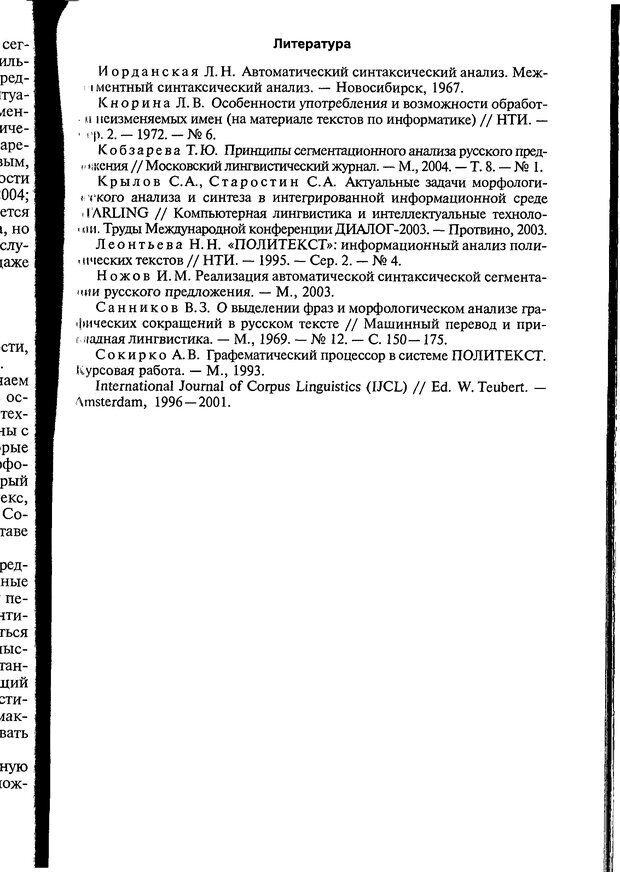 DJVU. Автоматическое понимание текстов. Системы, модели, ресурсы. Леонтьева Н. Н. Страница 63. Читать онлайн
