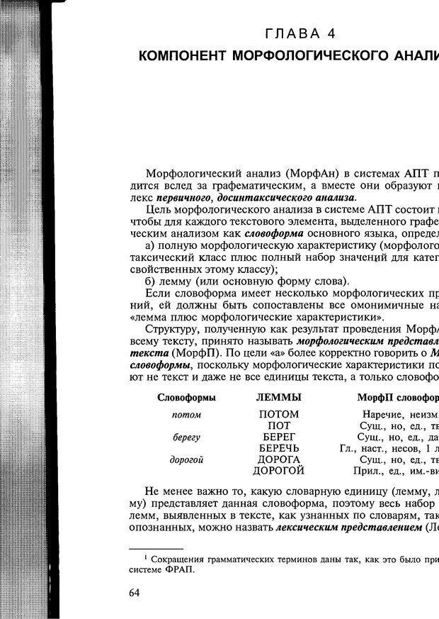 DJVU. Автоматическое понимание текстов. Системы, модели, ресурсы. Леонтьева Н. Н. Страница 64. Читать онлайн