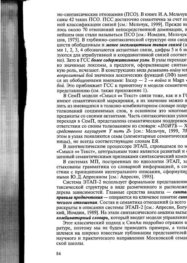 DJVU. Автоматическое понимание текстов. Системы, модели, ресурсы. Леонтьева Н. Н. Страница 84. Читать онлайн