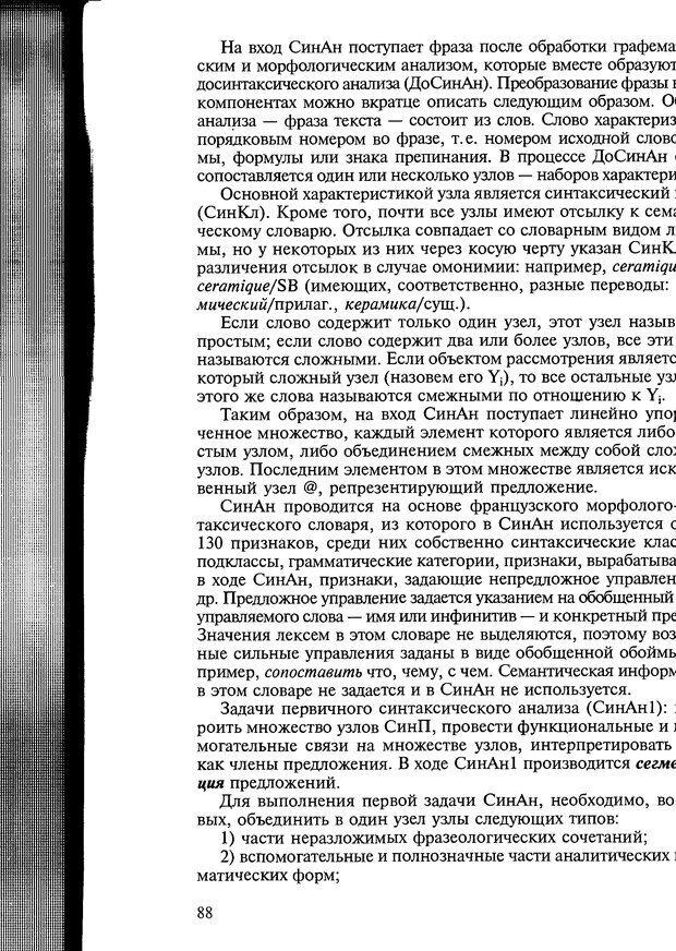 DJVU. Автоматическое понимание текстов. Системы, модели, ресурсы. Леонтьева Н. Н. Страница 88. Читать онлайн