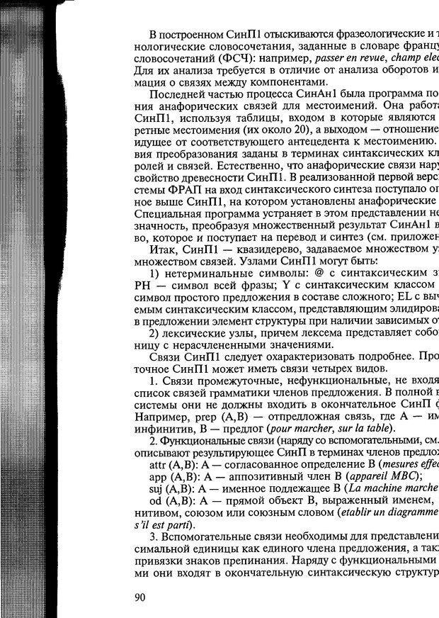 DJVU. Автоматическое понимание текстов. Системы, модели, ресурсы. Леонтьева Н. Н. Страница 90. Читать онлайн