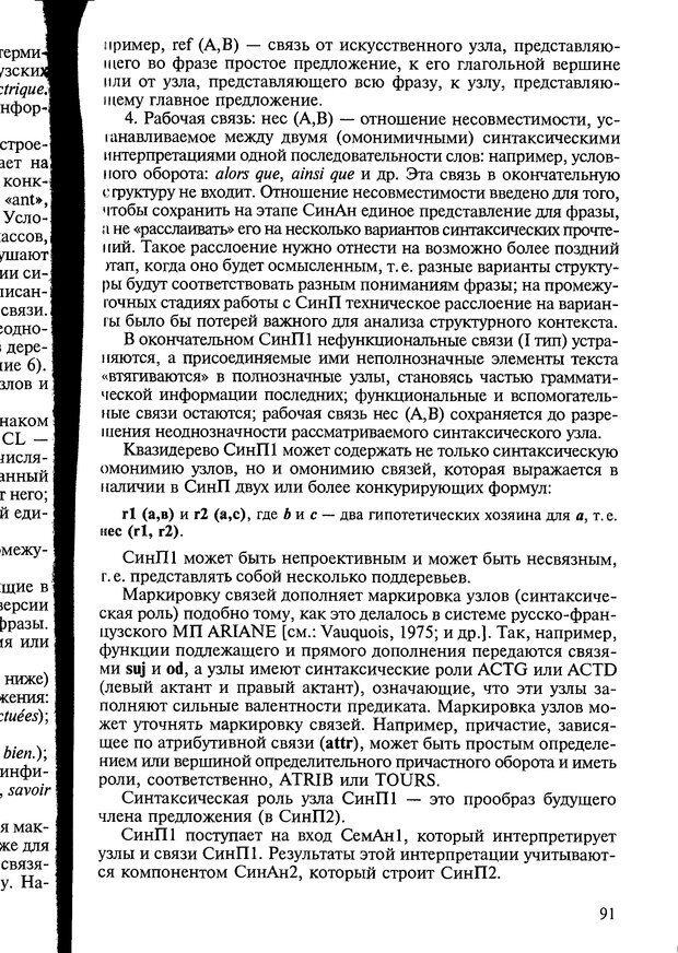 DJVU. Автоматическое понимание текстов. Системы, модели, ресурсы. Леонтьева Н. Н. Страница 91. Читать онлайн