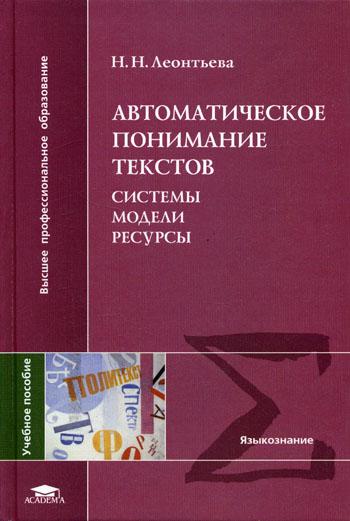 """Обложка книги """"Автоматическое понимание текстов. Системы, модели, ресурсы"""""""