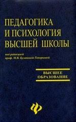 Педагогика и психология высшей школы, Буланова-топоркова М.