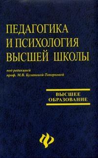 """Обложка книги """"Педагогика и психология высшей школы"""""""