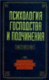 """Обложка книги """"Психология господства и подчинения"""""""