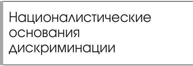 PDF. На перепутье: методология, теория и практика ЛГБТ и квир-исследований[сборник материалов научной конференции]. Авторов К. Страница 20. Читать онлайн