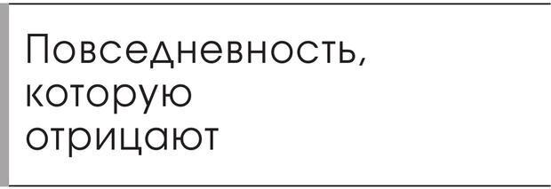 PDF. На перепутье: методология, теория и практика ЛГБТ и квир-исследований[сборник материалов научной конференции]. Авторов К. Страница 244. Читать онлайн