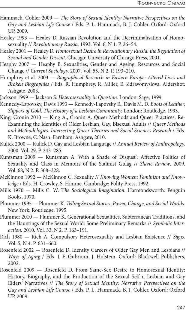 PDF. На перепутье: методология, теория и практика ЛГБТ и квир-исследований[сборник материалов научной конференции]. Авторов К. Страница 261. Читать онлайн