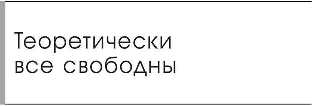 PDF. На перепутье: методология, теория и практика ЛГБТ и квир-исследований[сборник материалов научной конференции]. Авторов К. Страница 305. Читать онлайн