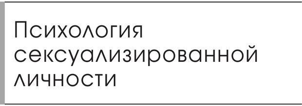 PDF. На перепутье: методология, теория и практика ЛГБТ и квир-исследований[сборник материалов научной конференции]. Авторов К. Страница 401. Читать онлайн