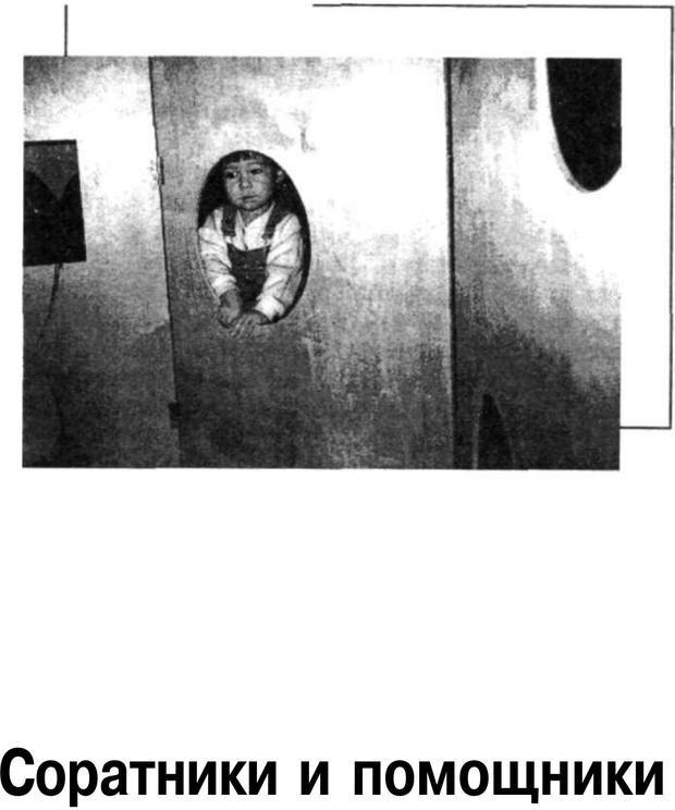 """PDF. От """"Зеленого дома"""" к """"Зеленому острову"""": традиции и опыт. Авторов К. Страница 117. Читать онлайн"""