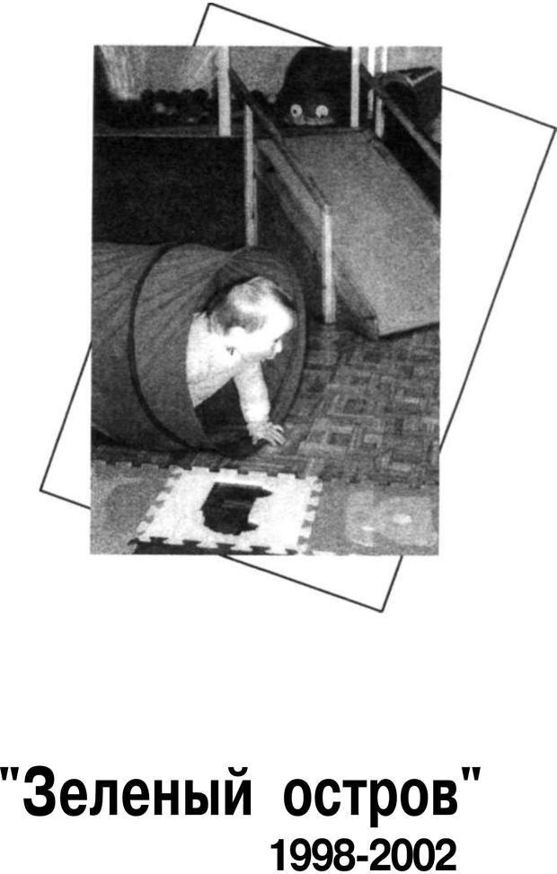"""PDF. От """"Зеленого дома"""" к """"Зеленому острову"""": традиции и опыт. Авторов К. Страница 40. Читать онлайн"""