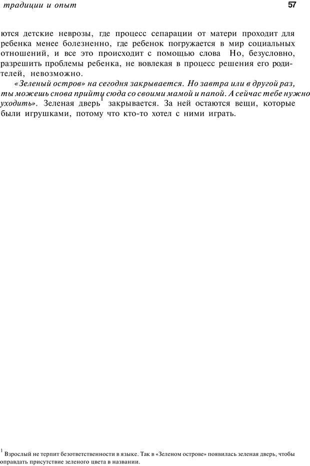 """PDF. От """"Зеленого дома"""" к """"Зеленому острову"""": традиции и опыт. Авторов К. Страница 57. Читать онлайн"""