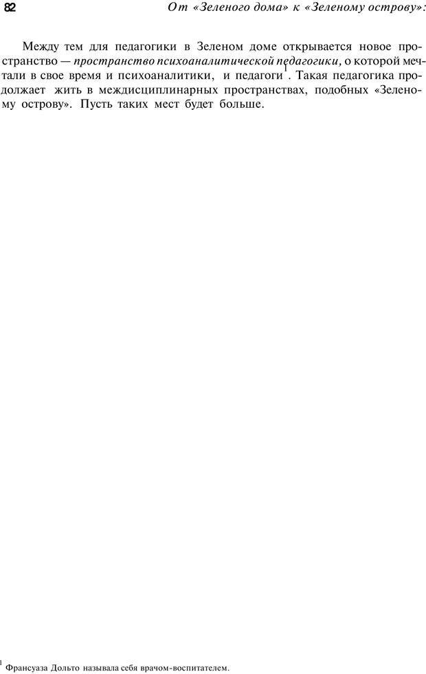"""PDF. От """"Зеленого дома"""" к """"Зеленому острову"""": традиции и опыт. Авторов К. Страница 82. Читать онлайн"""