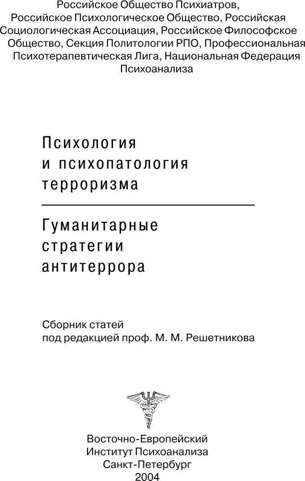 PDF. Психология и психопатология терроризма[сборник статей]. Авторов К. Страница 1. Читать онлайн